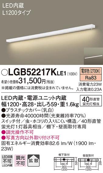 パナソニック Panasonic 照明器具LEDキッチンライト 棚下・壁面取付型 スイッチ付電球色 拡散 非調光L1200タイプLGB52217KLE1