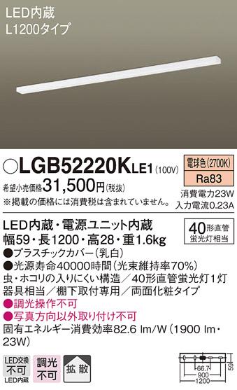 パナソニック Panasonic 照明器具LEDキッチンライト 棚下取付型 スイッチなし電球色 拡散 非調光L1200タイプLGB52220KLE1