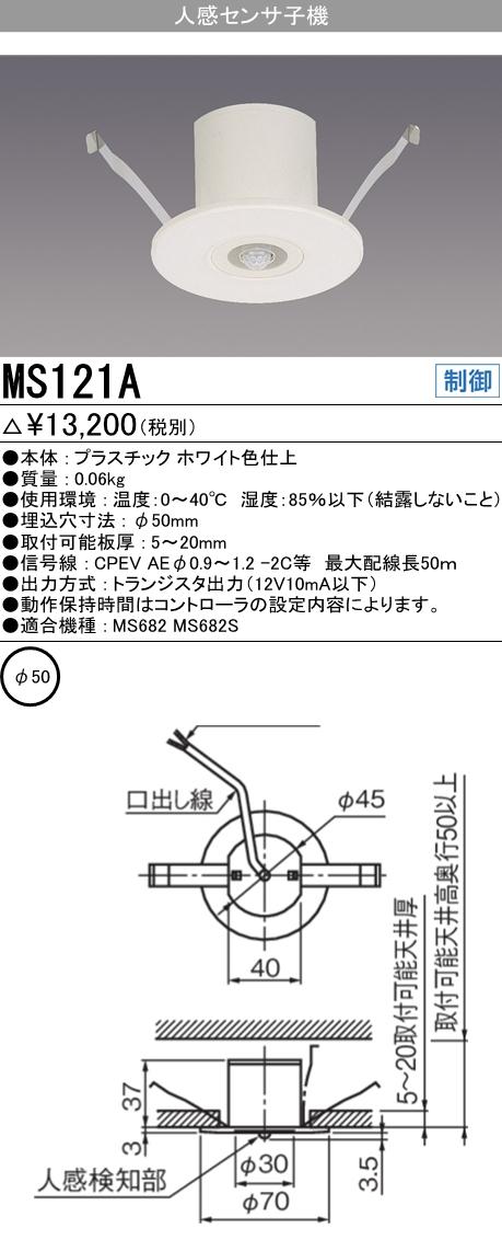 三菱電機 施設照明部材ローカル自動調光システム MILCO.S天井埋込型 人感センサMS121A