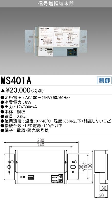 三菱電機 施設照明部材ローカル自動調光システム MILCO.S信号増幅端末器MS401A