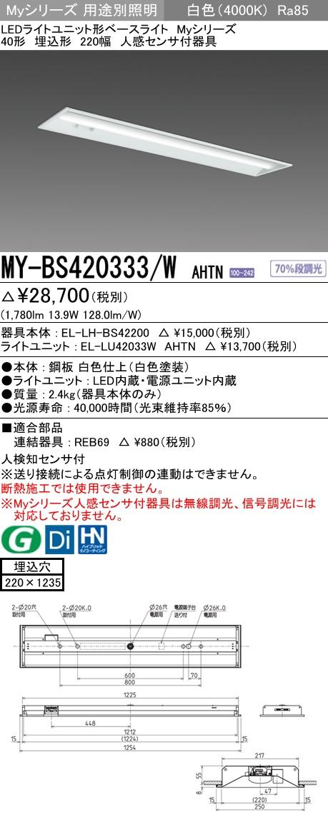 三菱電機 施設照明LEDライトユニット形ベースライト Myシリーズ40形 埋込形 220幅 人感センサ付FLR40形×1灯相当 一般タイプ 段調光 白色MY-BS420333/W AHTN