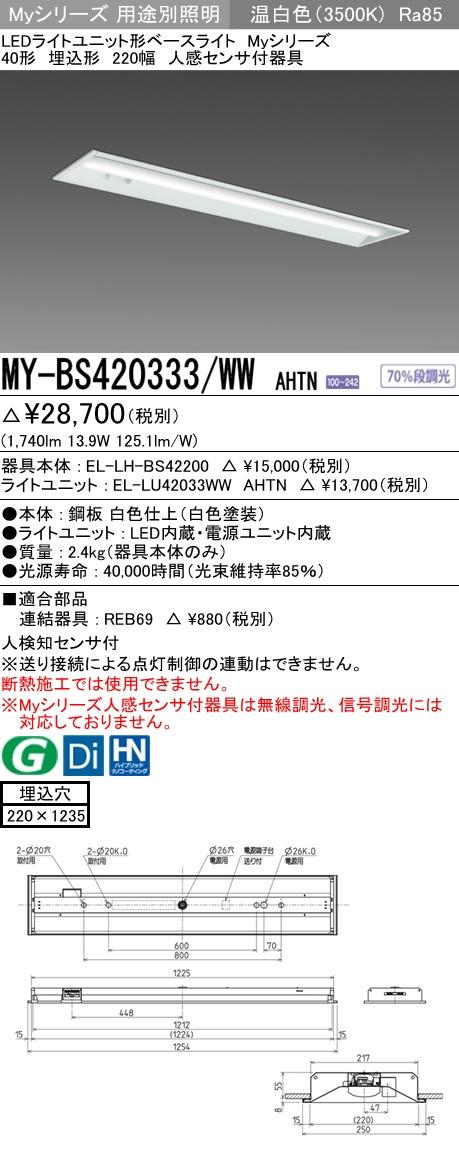 三菱電機 施設照明LEDライトユニット形ベースライト Myシリーズ40形 埋込形 220幅 人感センサ付FLR40形×1灯相当 一般タイプ 段調光 温白色MY-BS420333/WW AHTN