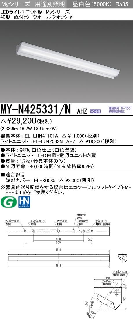 三菱電機 施設照明LEDライトユニット形ベースライト Myシリーズ40形 直付形 ウォールウォッシャFHF32形×1灯定格出力相当 一般タイプ 連続調光 昼白色MY-N425331/N AHZ