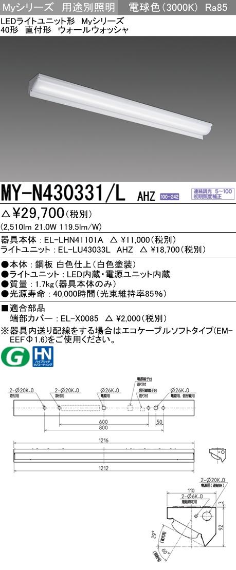 三菱電機 施設照明LEDライトユニット形ベースライト Myシリーズ40形 直付形 ウォールウォッシャFHF32形×1灯高出力相当 一般タイプ 連続調光 電球色MY-N430331/L AHZ