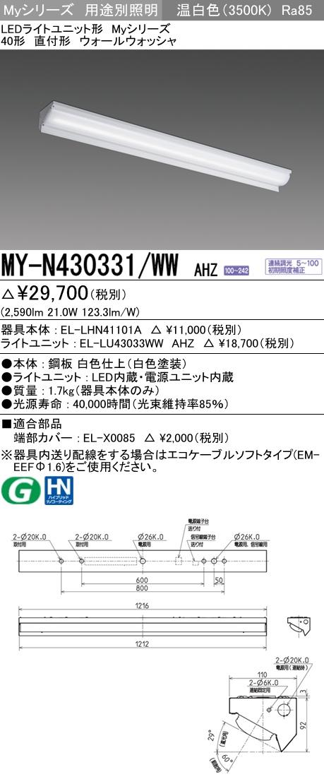 三菱電機 施設照明LEDライトユニット形ベースライト Myシリーズ40形 直付形 ウォールウォッシャFHF32形×1灯高出力相当 一般タイプ 連続調光 温白色MY-N430331/WW AHZ