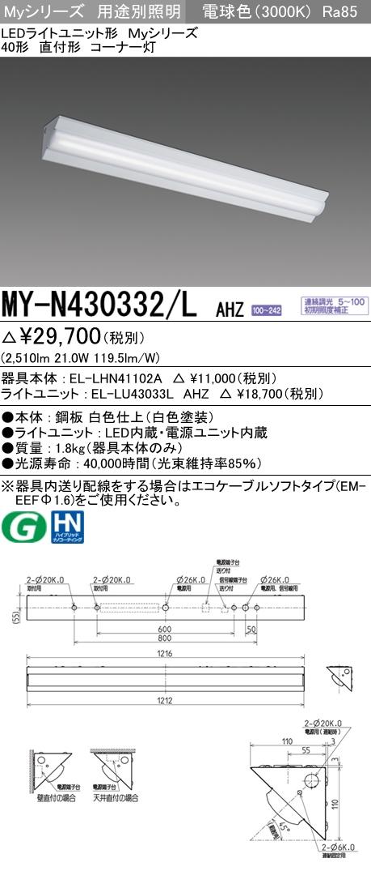 三菱電機 施設照明LEDライトユニット形ベースライト Myシリーズ40形 直付形 コーナー灯FHF32形×1灯高出力相当 一般タイプ 連続調光 電球色MY-N430332/L AHZ