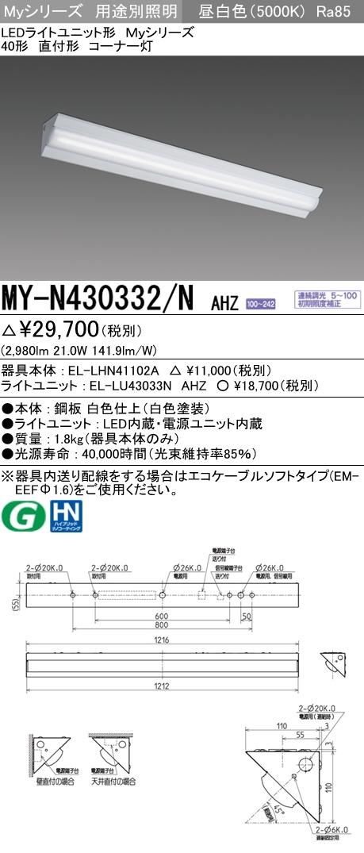 三菱電機 施設照明LEDライトユニット形ベースライト Myシリーズ40形 直付形 コーナー灯FHF32形×1灯高出力相当 一般タイプ 連続調光 昼白色MY-N430332/N AHZ