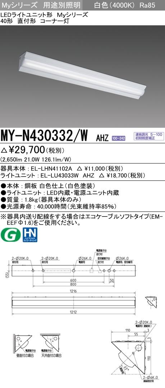 三菱電機 施設照明LEDライトユニット形ベースライト Myシリーズ40形 直付形 コーナー灯FHF32形×1灯高出力相当 一般タイプ 連続調光 白色MY-N430332/W AHZ