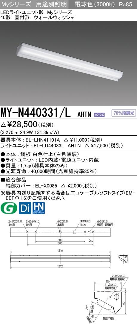 三菱電機 施設照明LEDライトユニット形ベースライト Myシリーズ40形 直付形 ウォールウォッシャFLR40形×2灯相当 一般タイプ 段調光 電球色MY-N440331/L AHTN