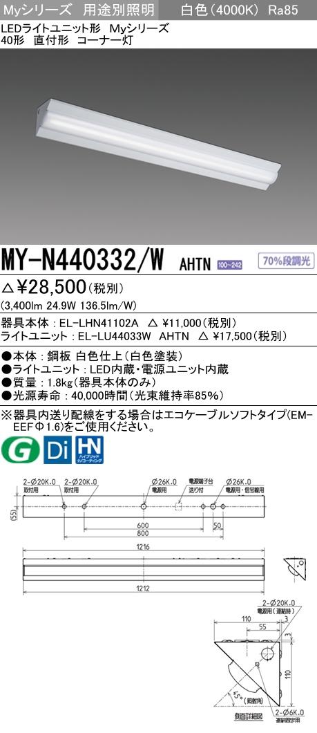 三菱電機 施設照明LEDライトユニット形ベースライト Myシリーズ40形 直付形 コーナー灯FLR40形×2灯相当 一般タイプ 段調光 白色MY-N440332/W AHTN
