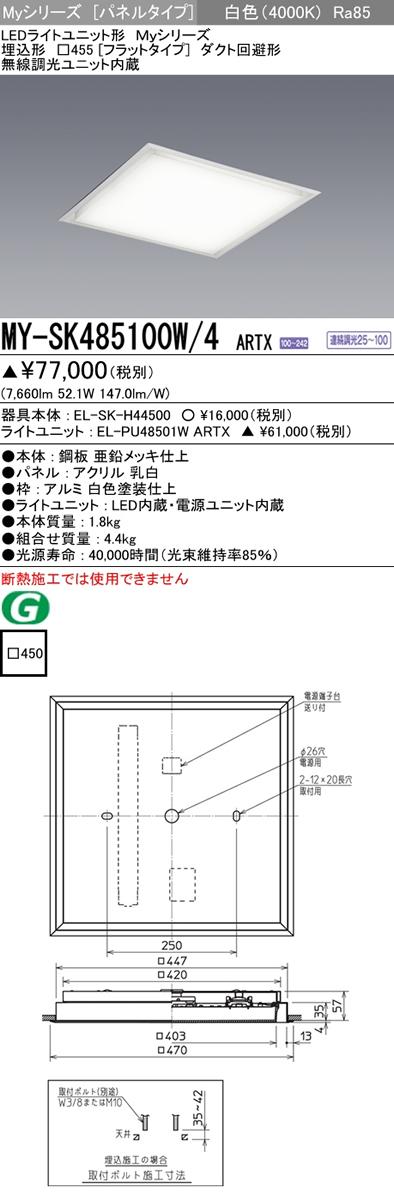 三菱電機 施設照明LEDスクエアベースライト Myシリーズ ライトユニット形パネルタイプ 埋込形□450(フラットタイプ)FHP32形×4灯相当 クラス850ダクト回避形 白色 連続調光(無線制御)MY-SK485100W/4 ARTX