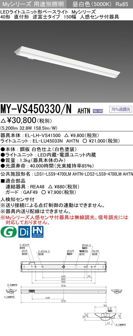 三菱電機 施設照明LEDライトユニット形ベースライト Myシリーズ40形 直付形 逆富士タイプ 150幅 人感センサ付FHF32形×2灯定格出力相当 一般タイプ 段調光 昼白色MY-VS450330/N AHTN