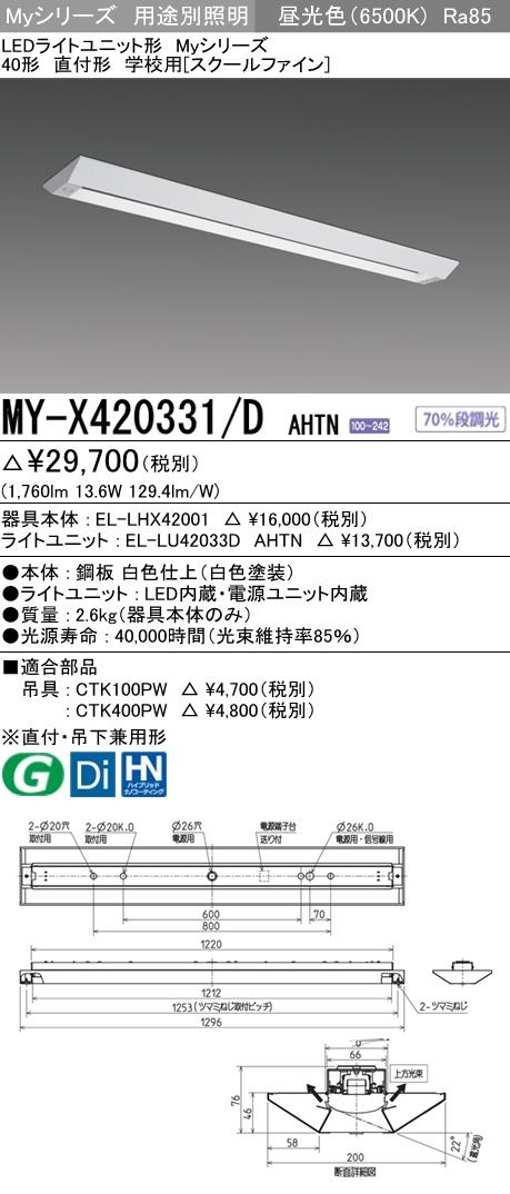 三菱電機 施設照明LEDライトユニット形ベースライト Myシリーズ40形 直付形 学校用(スクールファイン)FLR40形×1灯相当 一般タイプ 段調光 昼光色MY-X420331/D AHTN