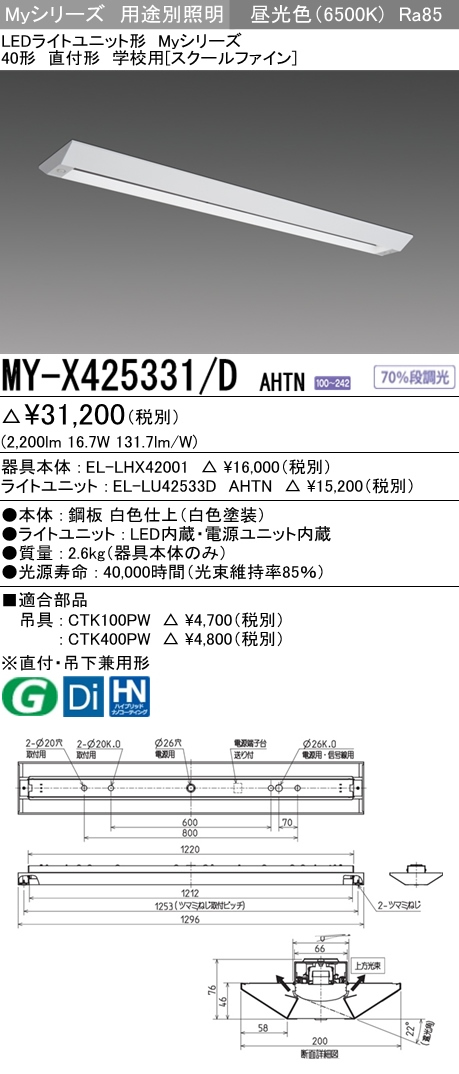 三菱電機 施設照明LEDライトユニット形ベースライト Myシリーズ40形 直付形 学校用(スクールファイン)FHF32形×1灯定格出力相当 一般タイプ 段調光 昼光色MY-X425331/D AHTN