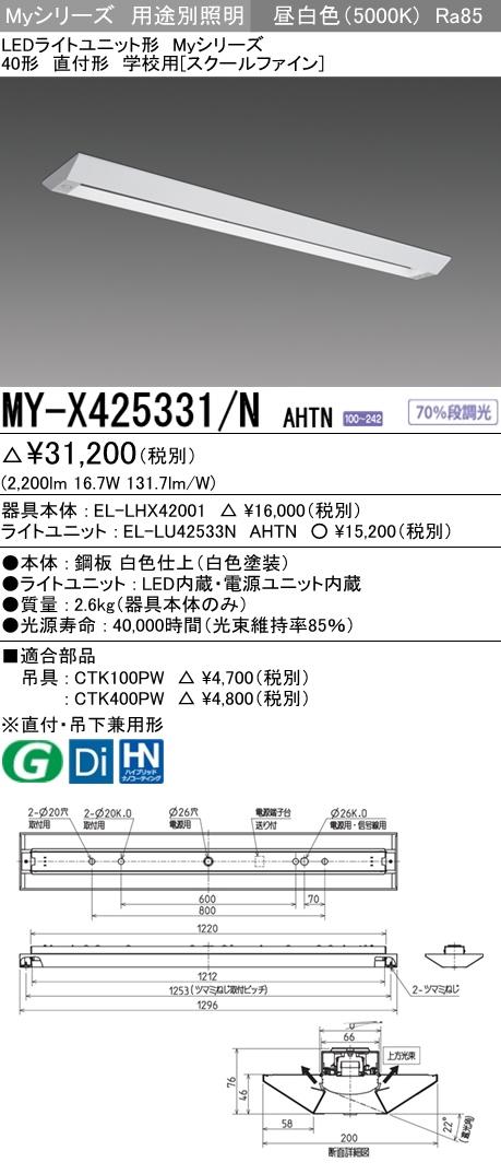三菱電機 施設照明LEDライトユニット形ベースライト Myシリーズ40形 直付形 学校用(スクールファイン)FHF32形×1灯定格出力相当 一般タイプ 段調光 昼白色MY-X425331/N AHTN