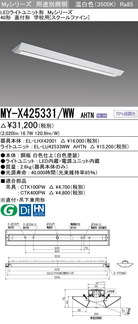 三菱電機 施設照明LEDライトユニット形ベースライト Myシリーズ40形 直付形 学校用(スクールファイン)FHF32形×1灯定格出力相当 一般タイプ 段調光 温白色MY-X425331/WW AHTN