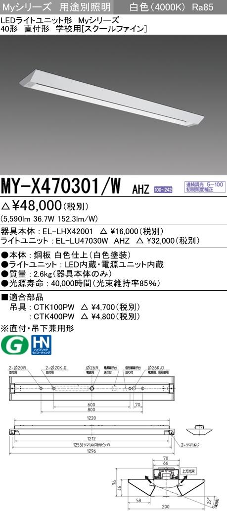 三菱電機 施設照明LEDライトユニット形ベースライト Myシリーズ40形 直付形 学校用(スクールファイン)FHF32形×2灯高出力相当 省電力タイプ 連続調光 白色MY-X470301/W AHZ
