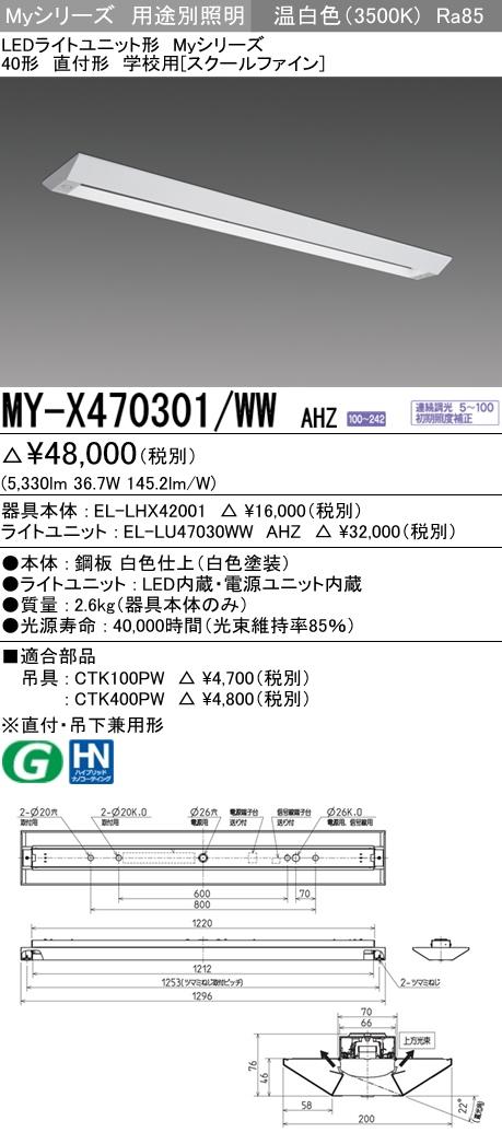 三菱電機 施設照明LEDライトユニット形ベースライト Myシリーズ40形 直付形 学校用(スクールファイン)FHF32形×2灯高出力相当 省電力タイプ 連続調光 温白色MY-X470301/WW AHZ