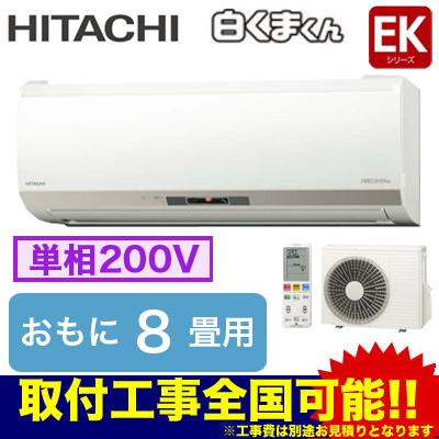 日立 住宅設備用エアコンメガ暖 白くまくん EKシリーズ(2018)寒冷地向け 壁掛タイプRAS-EK25H2(おもに8畳用・単相200V・室内電源)