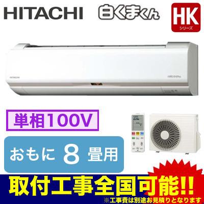 日立 住宅設備用エアコンメガ暖 白くまくん HKシリーズ(2018)寒冷地向け 壁掛タイプRAS-HK25H(おもに8畳用・単相100V・室内電源)
