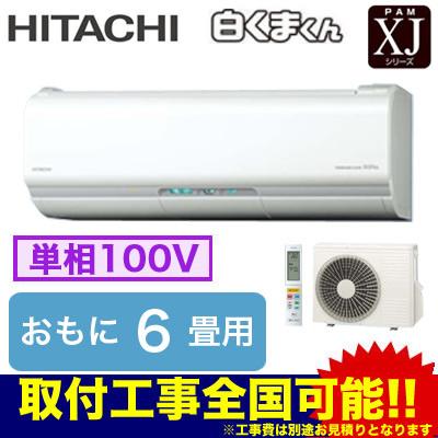 日立 住宅設備用エアコン白くまくん XJシリーズ(2018)RAS-XJ22H(おもに6畳用・単相100V・室内電源)