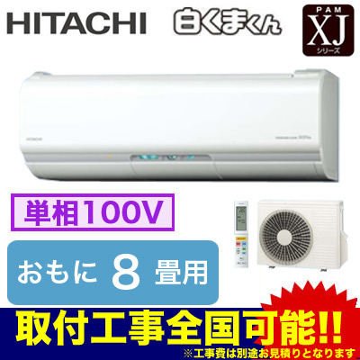 日立 住宅設備用エアコン白くまくん XJシリーズ(2018)RAS-XJ25H(おもに8畳用・単相100V・室内電源)