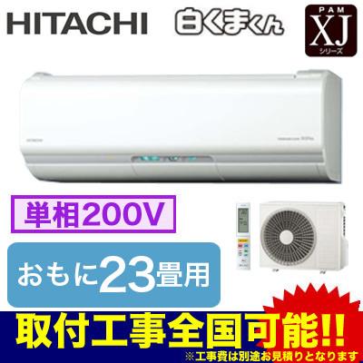 日立 住宅設備用エアコン白くまくん XJシリーズ(2018)RAS-XJ71H2(おもに23畳用・単相200V・室内電源)