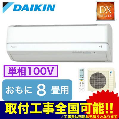 ダイキン 住宅設備用エアコンスゴ暖 DXシリーズ(2018)S25VTDXS(おもに8畳用・単相100V・室内電源)
