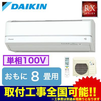 ダイキン 住宅設備用エアコンRXシリーズ 新うるさら7(2018)S25VTRXS(おもに8畳用・単相100V・室内電源)