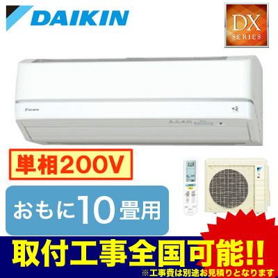 ダイキン 住宅設備用エアコンスゴ暖 DXシリーズ(2018)S28VTDXP(おもに10畳用・単相200V・室内電源)
