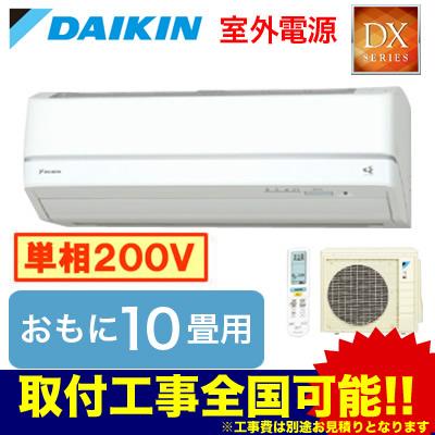 ダイキン 住宅設備用エアコンスゴ暖 DXシリーズ(2018)S28VTDXV(おもに10畳用・単相200V・室外電源)