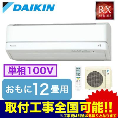 ダイキン 住宅設備用エアコンRXシリーズ 新うるさら7(2018)S36VTRXS(おもに12畳用・単相100V・室内電源)