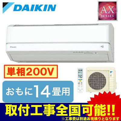 ダイキン 住宅設備用エアコンAXシリーズ(2018)S40VTAXP(おもに14畳用・単相200V・室内電源)