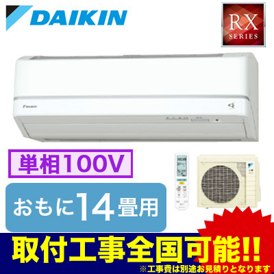 ダイキン 住宅設備用エアコンRXシリーズ 新うるさら7(2018)S40VTRXS(おもに14畳用・単相100V・室内電源)