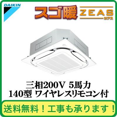 ダイキン 業務用エアコン スゴ暖ZEAS天井埋込カセット形 S・ラウンドフロー センシングタイプシングル140形SDRC140AN(5馬力 三相200V ワイヤレス)