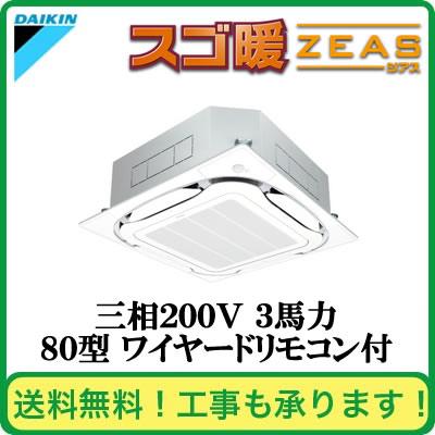 ダイキン 業務用エアコン スゴ暖ZEAS天井埋込カセット形 S・ラウンドフロー センシングタイプシングル80形SDRC80A(3馬力 三相200V ワイヤード)