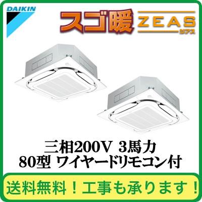 ダイキン 業務用エアコン スゴ暖ZEAS天井埋込カセット形 S・ラウンドフロー センシングタイプ同時ツイン80形SDRC80AD(3馬力 三相200V ワイヤード)■分岐管(別梱包)含む