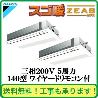 ダイキン 業務用エアコン スゴ暖ZEAS天井埋込カセット形 シングルフロー 標準タイプ同時ツイン140形SDRK140AD(5馬力 三相200V ワイヤード)■分岐管(別梱包)含む