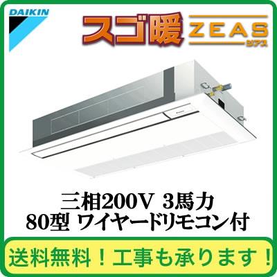 ダイキン 業務用エアコン スゴ暖ZEAS天井埋込カセット形 シングルフロー 標準タイプシングル80形SDRK80A(3馬力 三相200V ワイヤード)