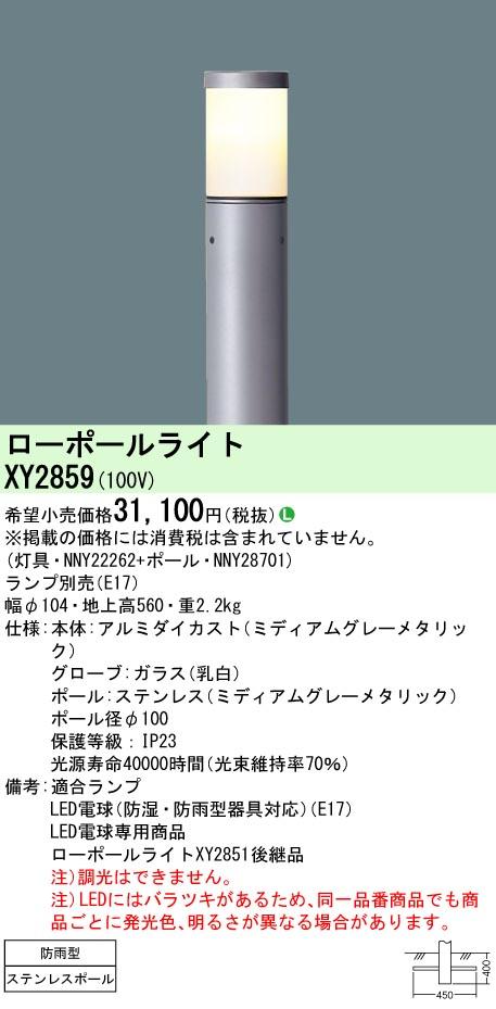 パナソニック Panasonic 照明器具エクステリア LEDローポールライトランプ別売 非調光 防雨型XY2859
