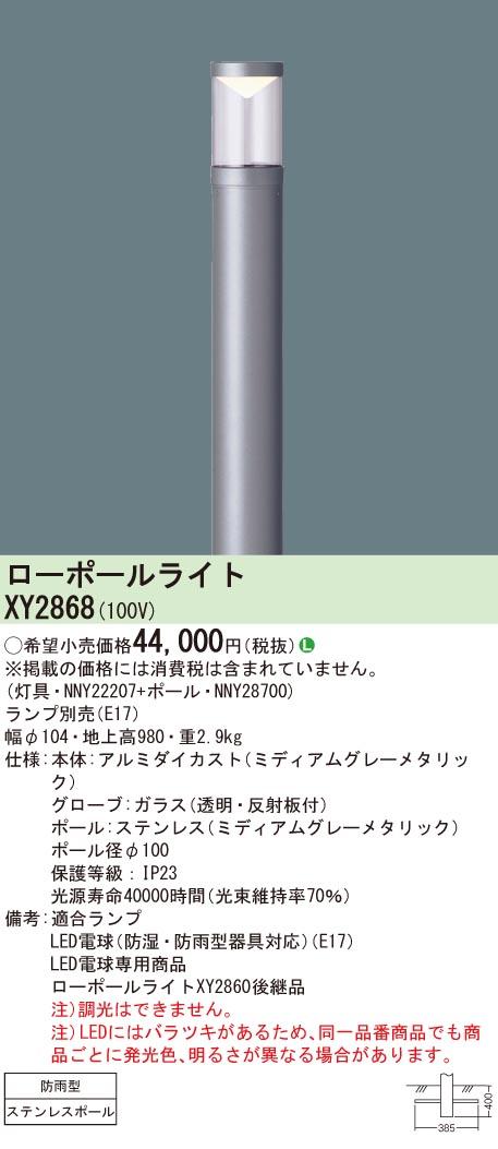 パナソニック Panasonic 照明器具エクステリア LEDローポールライトランプ別売 非調光 防雨型XY2868