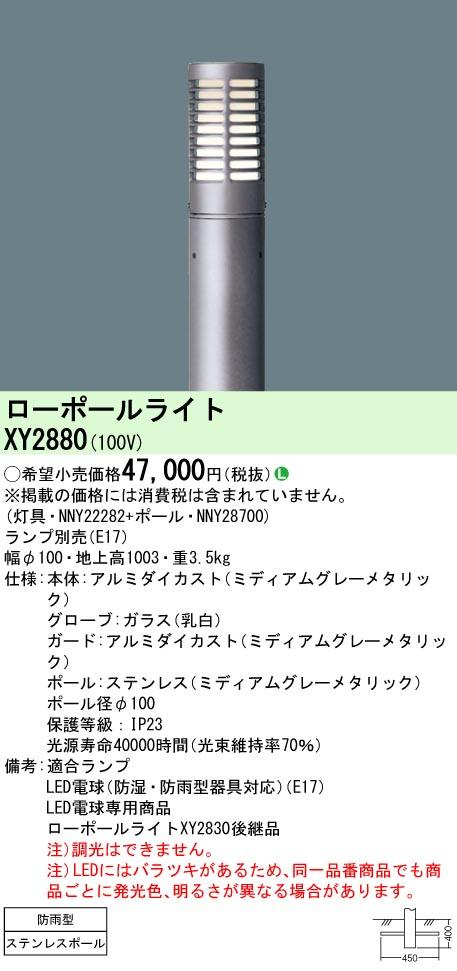 パナソニック Panasonic 照明器具エクステリア LEDローポールライトランプ別売 非調光 防雨型XY2880