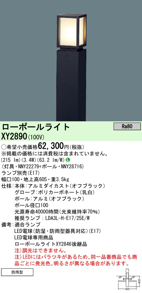 パナソニック Panasonic 照明器具エクステリア LEDローポールライトランプ別売 非調光 防雨型XY2890