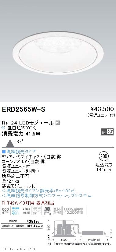 遠藤照明 施設照明LEDリプレイスダウンライト Rsシリーズ Rs-24広角配光37° FHT42W×3灯相当Smart LEDZ無線調光 昼白色ERD2565W-S