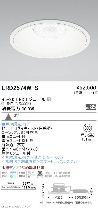 遠藤照明 施設照明LEDリプレイスダウンライト Rsシリーズ Rs-30広角配光31° 水銀ランプ250W相当Smart LEDZ無線調光 昼白色ERD2574W-S