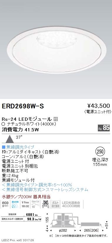 遠藤照明 施設照明LEDリプレイスダウンライト Rsシリーズ Rs-24広角配光37° 水銀ランプ200W相当Smart LEDZ無線調光 ナチュラルホワイトERD2698W-S