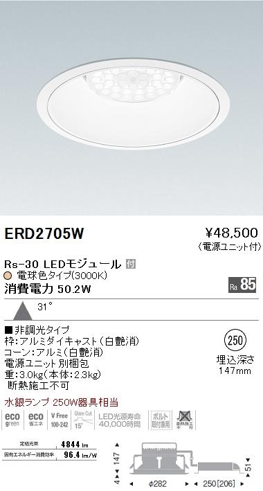 遠藤照明 施設照明LEDリプレイスダウンライト Rsシリーズ Rs-30広角配光31° 水銀ランプ250W相当非調光 電球色ERD2705W
