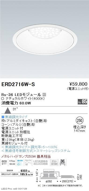 遠藤照明 施設照明LEDリプレイスダウンライト Rsシリーズ Rs-36広角配光31° メタルハライドランプ250W相当Smart LEDZ無線調光 ナチュラルホワイトERD2716W-S