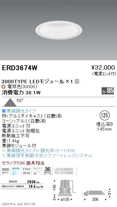 遠藤照明 施設照明LEDベースダウンライト 白コーンARCHIシリーズ 3000タイプ セラメタ70W相当超広角配光59° Smart LEDZ無線調光 電球色ERD3674W
