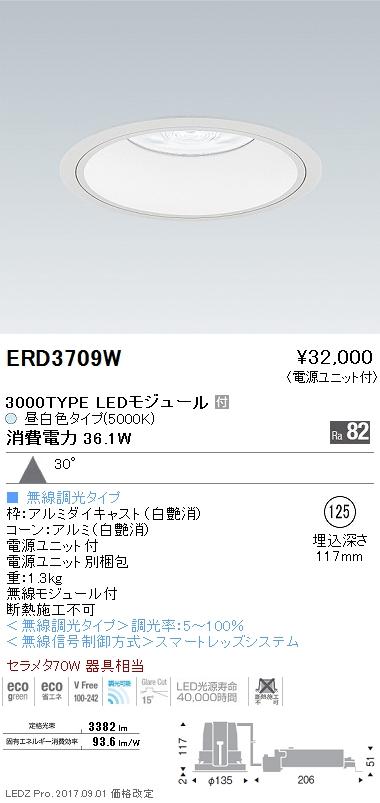 遠藤照明 施設照明LEDベースダウンライト 浅型白コーンARCHIシリーズ 広角配光33° セラメタ70W相当 3000タイプSmart LEDZ無線調光 昼白色ERD3709W